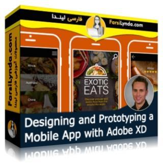 لیندا _ آموزش طراحی و نمونه سازی یک برنامه موبایل با ادوب XD (با زیرنویس)