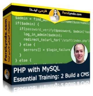 لیندا _ آموزش جامع پی اچ پی با MySQL - بخش 2: ساخت یک CMS (با زیرنویس)