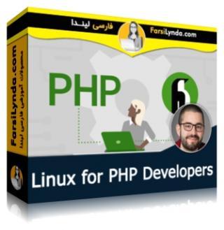 لیندا _ آموزش جامع برنامه نویسی پی اچ پی در لینوکس (با زیرنویس)