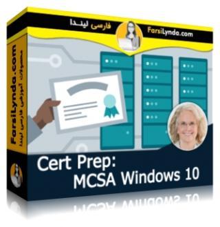 لیندا _ آموزش گواهینامه MCSA Windows 10 (با زیرنویس فارسی AI)