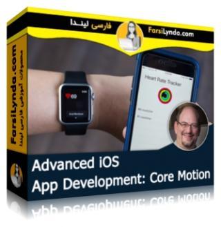 لیندا _ آموزش پیشرفته ساخت اَپ های iOS : افزودن قابلیتهای حرکتی با Core motion (با زیرنویس)