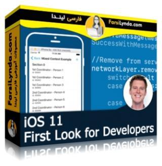 لیندا _ آموزش امکانات جدید iOS 11 برای برنامه نویسان (با زیرنویس فارسی AI)