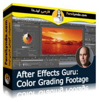 لیندا _ آموزشهای افتر افکت: ارزیابی رنگ در فیلم (با زیرنویس فارسی AI)