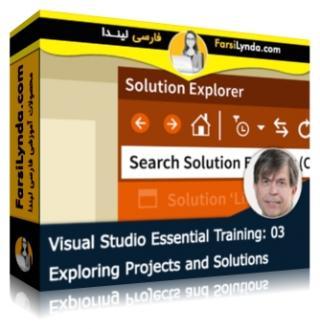 لیندا _ آموزش ویژوال استودیو 2015 (بخش 3): کاوشی در بخش Projects و Solutions (با زیرنویس)