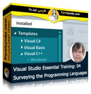 لیندا _ آموزش ویژوال استودیو 2015 (بخش 4): بررسی زبان های برنامه نویسی (با زیرنویس فارسی AI)