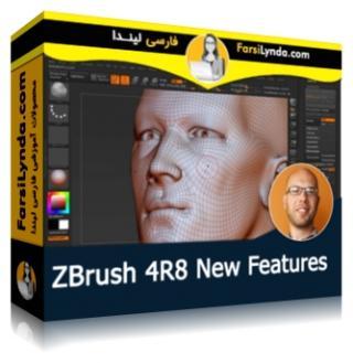 لیندا _ آموزش امکانات جدید در ZBrush 4R8 (با زیرنویس)