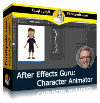 لیندا _ آموزشهای افتر افکت: انیماتور شخصیت (با زیرنویس)