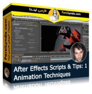 لیندا _ آموزش اسکریپت ها و نکات در افتر افکت (بخش 1): تکنیکهای انیمیشن (با زیرنویس)