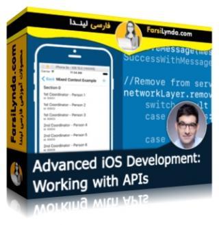 لیندا _ برنامه نویسی پیشرفته iOS : کار با APIs (با زیرنویس فارسی AI)