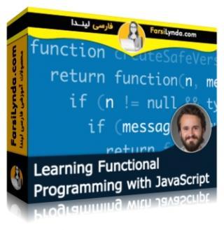 لیندا _ آموزش برنامه نویسی Functional با جاوااسکریپت (با زیرنویس)