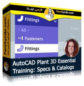 لیندا _ آموزش Specs و Catalogs در اتوکد Plant 3D (با زیرنویس فارسی AI)