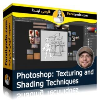 لیندا _ آموزش تکنیکهای Texturing و Shading در فتوشاپ (با زیرنویس فارسی AI)