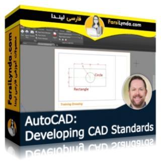 لیندا _ آموزش اتوکد : توسعه استانداردهای CAD (با زیرنویس فارسی AI)