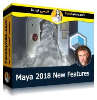 لیندا _ آموزش امکانات جدید مایا 2018 (با زیرنویس فارسی AI)