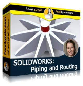 لیندا _ آموزش piping و routing در سالیدورکز (با زیرنویس)