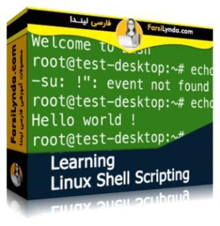 لیندا _ آموزش Linux Shell Scripting (با زیرنویس)