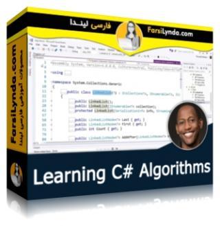 لیندا _ آموزش الگوریتم ها در سی شارپ #C (با زیرنویس)