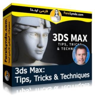 لیندا _ آموزش نکات، ترفندها و تکنیک های 3ds Max (با زیرنویس)