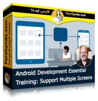 لیندا _ آموزش جامع توسعه اندروید: پشتیبانی از برنامه های چند صفحه ای (با زیرنویس)