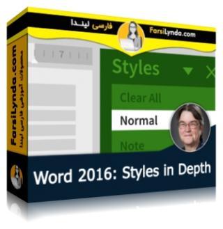 لیندا _ آموزش حرفه ای استایل ها در ورد 2016 (با زیرنویس فارسی AI)