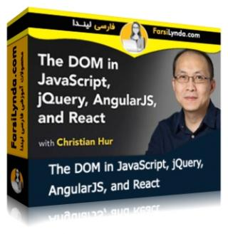 لیندا _ آموزش DOM در جاوااسکریپت ، جی کوئری ، انگولار و ری اکت (با زیرنویس)