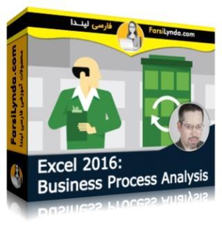 لیندا _ آموزش تجزیه و تحلیل فرآیند کسب و کار در اکسل 2016 (با زیرنویس)