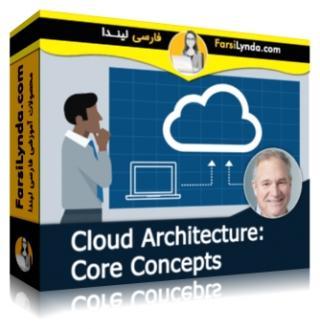 لیندا _ آموزش اصول پایه ای معماری ابر (با زیرنویس)