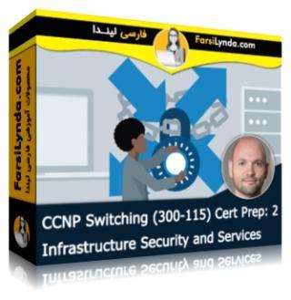 لیندا _ آموزش گواهینامه (CCNP Switching (300-115 بخش 2 : زیرساخت امنیت و Serviceها (با زیرنویس فارسی AI)