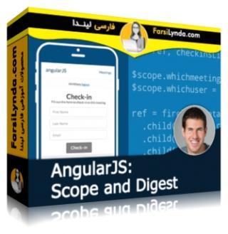 لیندا _ آموزش Scope و Digest در انگولار JS (با زیرنویس)