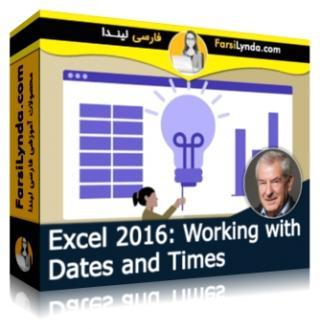 لیندا _ آموزش کار با تاریخ و زمان در اکسل 2016 (با زیرنویس فارسی AI)