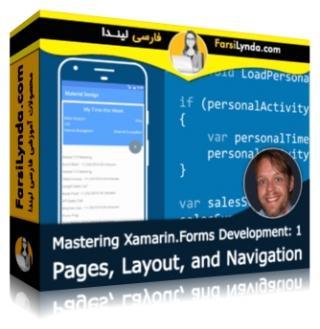 لیندا _ آموزش تسلط بر زامارین فرم بخش 1: صفحات، طرح بندی و Navigation (با زیرنویس)