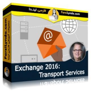 لیندا _ آموزش سرویس های انتقال در Exchange 2016 (با زیرنویس فارسی AI)