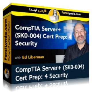 لیندا _ آموزش گواهینامه (ComTIA Server+ (SK-004 بخش 4: امنیت (با زیرنویس)