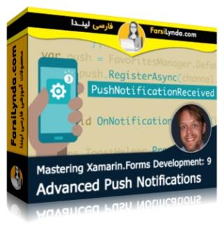 لیندا _ آموزش تسلط بر زامارین Xamarin بخش 9: Push Notificationهای پیشرفته (با زیرنویس)