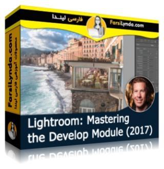 لیندا _ آموزش لایت روم : تسلط بر ماژول Develop (با زیرنویس)