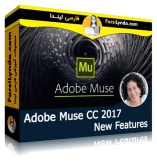 لیندا _ آموزش امکانات جدید Adobe Muse CC 2017 (با زیرنویس)