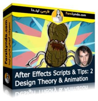 لیندا _ آموزش اسکریپت ها و نکات در افتر افکت (بخش 2): تئوری طراحی و انیمیشن (با زیرنویس فارسی AI)