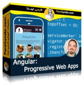 لیندا _ آموزش انگولار : برنامه های پیشرفته وب (با زیرنویس)