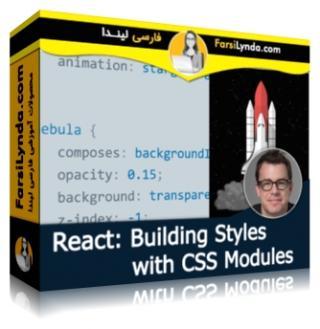 لیندا _ آموزش React : ساخت استایل ها با ماژولهای CSS (با زیرنویس فارسی AI)