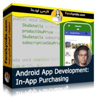 لیندا _ آموزش ساخت اَپ های اندروید: پرداختهای درون برنامه ای (با زیرنویس)