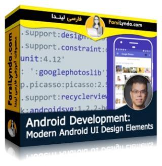 لیندا _ آموزش توسعه اندروید : عناصر مدرن طراحی UI  (با زیرنویس)