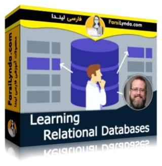 لیندا _ آموزش دیتابیس های مرتبط (با زیرنویس فارسی AI)