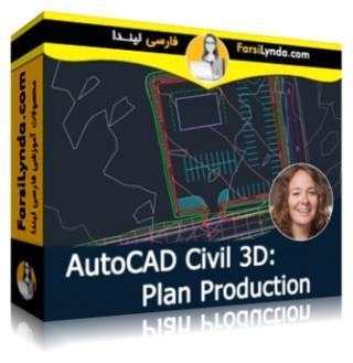 لیندا _ آموزش اتوکد Civil 3D : طرح تولید (با زیرنویس فارسی AI)