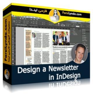 لیندا _ آموزش طراحی یک خبرنامه در InDesign (با زیرنویس)