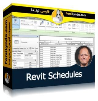 لیندا _ آموزش Scheduleها در رویت (با زیرنویس فارسی AI)