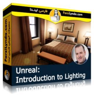 لیندا _ آموزش مقدمه ای بر نورپردازی در Unreal (با زیرنویس)