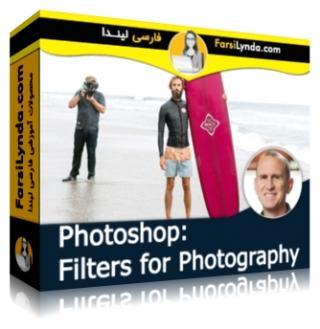 لیندا _ آموزش فیلترها در فتوشاپ برای عکاسان (با زیرنویس فارسی AI)