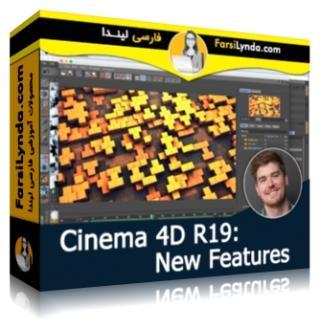لیندا _ آموزش امکانات جدید Cinema 4D R19 (با زیرنویس)