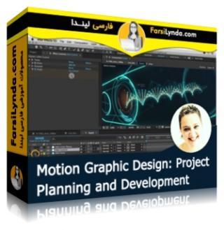لیندا _ آموزش طراحی گرافیک متحرک : برنامه ریزی و توسعه پروژه (با زیرنویس)