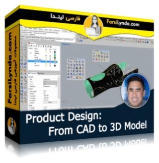 لیندا _ آموزش طراحی محصول: از CAD تا مدل 3D (با زیرنویس)